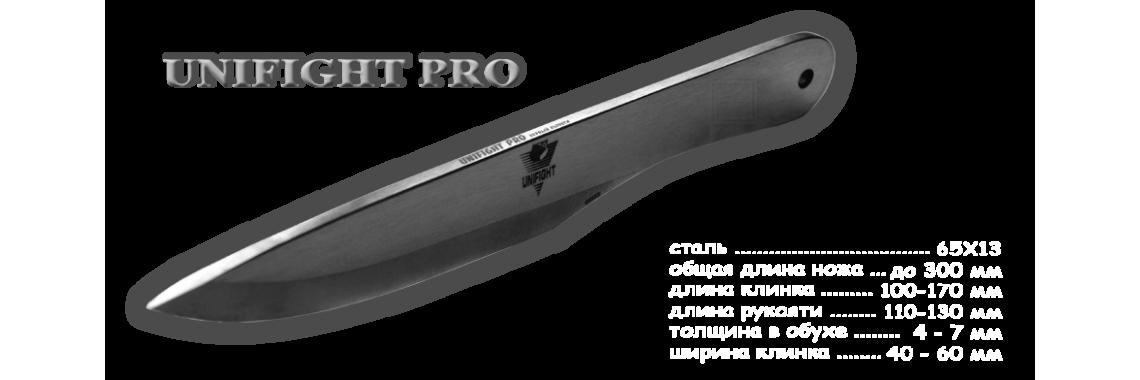 Unifight Pro