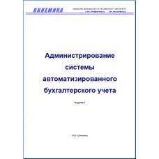 Администрирование Парус-7