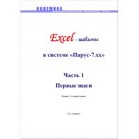 Редактирование Excel-шаблонов в Парус-7
